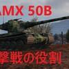 【WOT】AMX 50Bは乗り手の技術次第で化ける車両!? 進撃戦のオートローダ枠