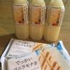 三太郎の日、今日はいっぱい!