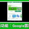 Line 開啟新功能:Google雲端備份聊天紀錄功能 http://pics.ee/m6vl