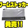【リューギ】ワームや小物収納に便利なアイテム「ワームストッカー」発売!