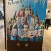 大阪高島屋に第三回日本酒祭り開催!
