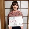 2月9日【吉村南美・1000人TVのおやすみなさい】第27回 番組告知