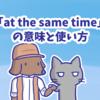 1分で覚える「at the same time」の意味と使い方
