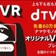 【dTV会員限定】docomoショップでVRスコープを無料配布中!!dTVヘビーユーザーなぼくは早速もらってきました
