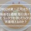 【検証結果!正月太り?】北海道で1週間 毎日食べて飲んで グータラ生活したらどれだけ体重増えるのか?