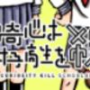 漫画【好奇心は女子高生を殺す】1巻目