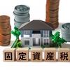 固定資産税の通知がやってきた!固定資産税金とは?そして我が家の税額はいくらだった?