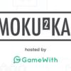 GameWith もくもく会 #4 を開催しました