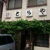 ~とらや 百坂店~ 和のテイスト、老舗の食堂に大満足でした(^^♪令和元年5月30日