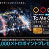 ANAマイレージ修行:銀座で買い物をして1000メトロポイントを獲得しよう!!