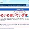 元海外青年協力隊員が現地の人(マラウイ人)を日本に招へいする方法を紹介