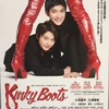 160831 Kinky Boots @東急シアターオーブ