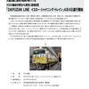 伊豆箱根鉄道大雄山線に「DAIYUZAN  LINE  イエローシャイニングトレイン」登場 大雄山線も賑やかになるネ!