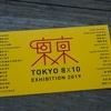 東京8x10 写真展 2019