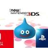 【ドラクエ11】PS4・3DSの違いを比較してみた【売上・出荷本数の情報】