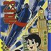 漫画中毒:鉄人28号: 〜素晴らしき少年の世界〜