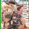 BTOOOM! 第12巻