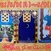 ルノルマン+タロットからのメッセージ:5/3(月)〜5/9(日)