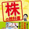 【PR】セール情報:西東社 夏の実用書フェア【2020/08/26まで】