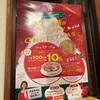 極上中華そばが10円で食べられる!?「幸楽苑のHAPPY CHRISTMAS」!!🤩🤩