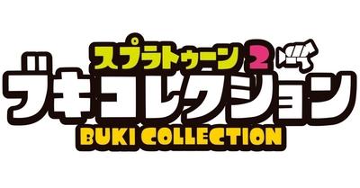 7月30日発売 スプラトゥーン2ブキコレクション3 製品版レビュー①