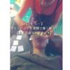 【レビュー 】ネトラバスティ体験で輝く瞳へ!【大阪 北浜 北浜伝統ヨガスタジオ】