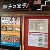 思い出横町に「餃子の安亭」新宿大本店