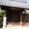 世阿弥終焉の地 補厳寺(奈良田原本町)を訪ねて 10月18日