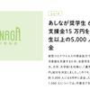 【新型コロナ対応】あしなが奨学生に教育緊急支援金!15万円一律支給が決定