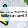 Amazonアソシエイト不承認→承認までに行った4つの修正【2回目で承認】