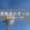 雲が生まれる前の話【気象予報士への道】
