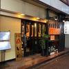 糖質制限な食べ歩き(36)炭火焼鳥あずま@関内(横浜市中区)