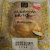 粒あんとホイップクリームが良く合うパイシュー 『ローソン Uchi Cafe SWEETS あん&ホイップの和風パイシュー』 を食べてみました。