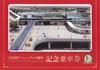 黒崎駅リニューアル1周年記念