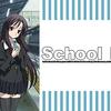 『School Days』が無料で見れる動画配信サービスは?