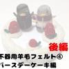 フェルトマットでバースデーケーキ作り【後編】