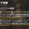 【FF14】改修されたメインクエスト パッチ2.5