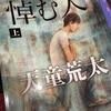 天童荒太さん「悼む人」を読み始める。