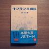 ままならない人生だけどー読書感想「キラキラ共和国」(小川糸)