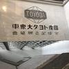 トヨタ自動車 大変革