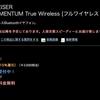 MOMENTUM True Wireless 初回入荷分はすでに完売状態か?〜Amazonならまた何とかなる?〜