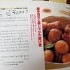 鶏手羽元とじゃがいも🥔の揚げ煮