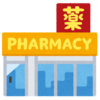 雑記 薬局で薬を購入
