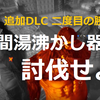【PS4版 #進撃の巨人2 】有料DLC 瞬間湯沸かし器を討伐せよ #プレイ動画 #ベルトルト△ 【二度目の勝利】