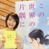 のん(本名:能年玲奈)復活〜『この世界の片隅に』大ヒット〜CM&広告起用♪