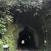 灼熱地獄の千葉に手掘りトンネルを見に行く ワンイチ(東京湾一周時計回り)