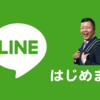 【お友だち募集中!】リーマントラベラー、LINEをはじめました!