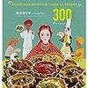 世界各国300地域のレシピ本「世界の郷土料理事典」
