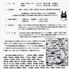 平成31年箱根駅伝応援会とラグビー全国大学選手権応援会報告です