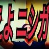 【第19話】燃えよニシガキ ~未来の成功を勝ちとる現在を創れ~ 最終章